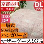 ダブル 京都西川 ハンガリー産マザーグース93% 二層式 80超長綿 羽毛ふとん 4348HレックスD