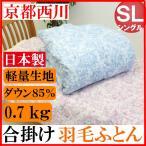 シングル 京都西川 合掛け羽毛ふとん 0.7kg入り 日本製 (アモリS)