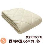 ベッドパッド シングル 西川 洗える ウォッシャブル (ファイン)