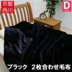 ダブル 京都西川 エリ付 二重合わせ毛布 (黒 ブラック)