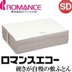 ショッピングふとん ロマンスエコー セミダブルサイズ 日本製