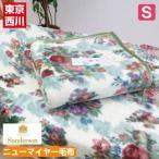 シングル 西川産業 サンダーソン ニューマイヤー毛布 (001)