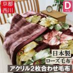 ショッピング毛布 毛布 京都西川 ダブル ローズ毛布 日本製 アクリル 2枚合わせ (モラビア)