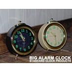 BIG ALARM CLOCK ビッグ アラーム クロック 全2色 ミッドセンチュリー レトロ 目覚まし時計