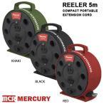 mercury reeler 5m マーキュリー リーラー 全3色 延長コード コードリール コンセント HATAYA 日本製