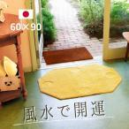 風水 玄関マット 天然素材 黄色  綿100%  開運 金運 ゴールド 60×90  四神獣