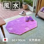 風水 玄関マットの色 開運 天然素材 洗える ラベンダー おしゃれ 室内 東 西 南 北 北欧 60×90 八角形 四神獣 紫