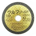 加研工業 切断砥石 Hi-Cut ウルフGOLD 125×2.5×22 10枚入箱
