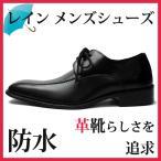 ショッピングレインシューズ 革靴のようなレインシューズ 完全防水 レインブーツ メンズ ビジネスシューズ 雨 雪