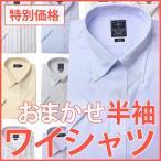 おまかせ半袖ワイシャツお一人様1枚まで 綿混半袖ワイシャツ メンズ 半袖 ワイシャツ 福袋 シャツ クールビズ ワイシャツ
