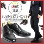ビジネスシューズ Bracciano ブラッチャーノ 靴 メンズ BR060 ビジネスシューズ 革靴 ブラック 黒 ブラウン スワールモカシン ストレートチップ ローファー