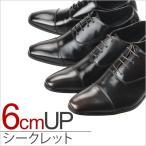 ショッピングラバーシューズ シークレットシューズ MM ONE靴 MPT123-1-H- 撥水 防水 シューズ 革靴 6cmUP シークレットシューズ トールシューズ ブラック 黒 ブラウン ダークブラウン