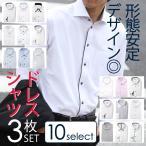 ワイシャツ Yシャツ襟高 3枚セット  形態安定 トップ芯加工 メンズ ドレスシャツ ビジネス