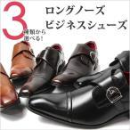 ロングノーズ ビジネスシューズ cloud9 クラウド9 靴 メンズ 紳士靴 ドレスシューズ ロングノーズ