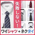 ワイシャツとネクタイ 2点セット 長袖 メンズ ボタンダウン ビジネス Yシャツ