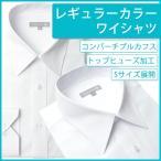ワイシャツ 長袖 レギュラーカラー メンズ 上質綿混 ホワイト カッターシャツ ドレスシャツ ビジネス 白 Yシャツ