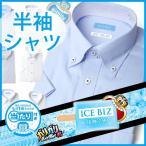半袖ワイシャツ ガリガリ君コラボ 接触冷感 メンズ 紳士用 クールビズ 形態安定 吸汗速乾 ボタンダウン ワイドカラー ドゥエボットーニ ブルー ホワイト