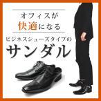 ビジネスサンダル 靴 ビジネスシューズ メンズ スリッポン オフィス サンダル SHCN23-02