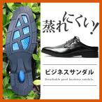 蒸れない ビジネスサンダル cloud9 クラウド9 ビジネスシューズ 通気性 メンズ 男性 紳士靴/SHCN23-01