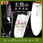 シークレットシューズ 新郎の靴 タキシード エナメル 白 7cmUP ビジネスシューズ メンズ 内羽根 ストレートチップ