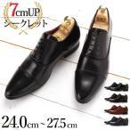 スーツに最適! 7cmUP 内羽根 ストレートチップ シークレットシューズ 靴 ビジネスシューズ 結婚式 本革のようなシボ感 成人式 タキシードにも ブラック