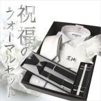 タキシード用 スーツ メンズ 新郎 白 フォーマルセット 結婚式  ウイングカラーシャツ