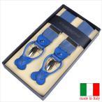ショッピングイタリア イタリア製サスペンダー ブレーセス サスペンダー イタリア製 ブレーセス 紳士 メンズ 男性用 YA-VAR-030 BRETELLE&BRACES シルクサスペンダー イタリア製
