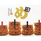 福岡 お土産 108周年 記念 めんべい4種の詰め合わせ 2枚入×5袋×4種類 福岡限定