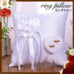 リングピロー ハート 結婚式 ウエディング 結婚指輪 プレゼント 贈り物 母親 おしゃれ オシャレ お洒落 女性 ウェディング ブライダル シンプル リボン 148