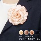 ショッピングコサージュ コサージュ 送料無料 バラ レディース フォーマル 結婚式 入学式 卒業式 発表会 ラインパール付きアンティーク調ローズコサージュ 全4色 8w