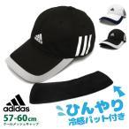 adidas 帽子 ひんやりメッシュキャップ 冷感パッド付き 洗える 57-60cm 全2色 adi-112-111202