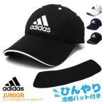 adidas キッズ 帽子 ひんやりメッシュキャップ 冷感パッド付き 洗える 54-57cm adi-112-211202