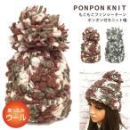 ショッピングフリンジ 帽子 アジアンハット 秋冬 メンズ レディース フリンジポンポン MIXカラーざっくりニット帽 全2色 am-knit-002