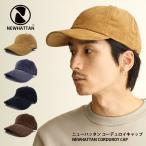 ショッピングキャップ キャップ メンズ ブランド 春夏 送料無料 NEWHATTAN ニューハッタン 帽子 コーデュロイキャップ CORDUROY CAP 6パネル 全3色 cap-1033