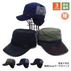 耳あて付き 帽子 ワークキャップ キルティング&スエード調2WAYキャップ 全3色 cap-1036 防寒 メンズ レディース 秋冬 イヤーフラップ