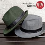 Ten-Gallon Hat - 帽子 フェルト 中折れハット 大きいサイズ フェドラハット 秋冬 メンズ レディース 男女兼用 ウール 60cm 63cm レザー風ヘビ柄ベルト 全2色 hat-1012