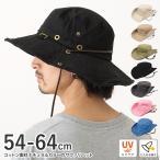 ショッピングハット サファリハット つば広 大きいサイズ メンズ レディース 夏 秋 UVカット 紫外線 折りたたみ 55cm-64cm ナチュラルカラー メール便送料無料 全8色 hat-1245
