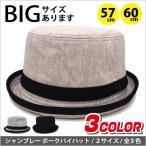 ポークパイハット メンズ 大きいサイズ ハット 折りたたみ 春夏 帽子 UV 紫外線 花粉 対策 60cm/57cm シャンブレー生地MIXカラー DM便送料無料 全3色 hat-1247
