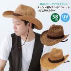 カウボーイハット テンガロン メンズ ハット アウトドア レディース 春夏 UVカット 対策 送料無料 ウエスタンハット つば広 MIXカラー 全2色 hat-1254