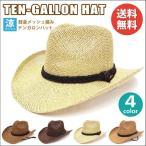 軽量カウボーイハット テンガロン メンズ ハット アウトドア レディース 秋冬 送料無料 ウエスタンハット つば広 軽い デザインベルト 全3色 hat-1255