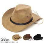 帽子 カウボーイハット ウエスタンハット スエード調 太め編みこみベルト 全4色 hat-938 テンガロン メンズ UV 紫外線 春夏 レディース おしゃれ