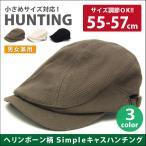 ハンチング メンズ 秋冬 ハンチング帽 キャスケット 帽子 ヘリンボーン柄 キャスハンチング 全3色 hun-380