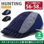 ハンチング メンズ 春夏 UV 紫外線 対策 ハンチング帽 キャスケット 帽子 ステッチ×ピンドット柄切り替え 深め つば長ハンチング 全2色 hun-549