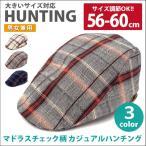 ハンチング メンズ 大きいサイズ 春夏 UV 紫外線 対策 ハンチング帽 キャスケット 帽子 約60cm マドラスチェック柄 カジュアルハンチング 全3色 hun-556