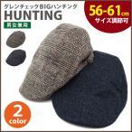 ハンチング 秋冬 メンズ 大きいサイズ ハンチング帽 レディース キャスケット 帽子 約61cmまで対応!ダークトーン グレンチェック柄ハンチング 全2色 hun-564
