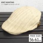 ハンチング 帽子 つば長 大きいサイズ メンズ 秋冬 ニット ゆったりBIGハンチング 約61cm 全3色 hun-575