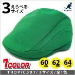 カンゴール ハンチング 507 メッシュ 送料無料 帽子 メンズ 大きいサイズ KANGOL TROPIC 507 CAP エメラルド kan-141-169101