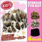 帽子 ファーハット 秋冬 キッズサイズ 子供 ファー ロシア帽 防寒 フェイクファー あったか 2サイズ メール便送料無料 全3色 kids-137