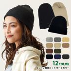 ニット帽 帽子 コットン 春夏 メンズ レディース 綿100% 無地 キッズ ビーニー ぴったりフィット ダークカラータイプ knit-1237-d