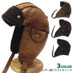 防寒 耳あて付き 帽子 パイロットキャップ メンズ ライダース ハット 冬 送料無料 ボア クラシック フライトキャップ 金具ベルト 全3色 knit-1362